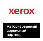 Авторизированный сервисный партнер Xerox